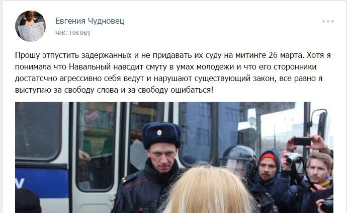 Евгения Чудновец просит за бунтовщиков