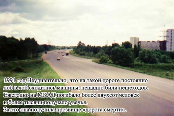 mkad_17
