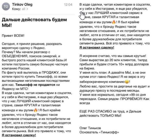 """Тиньков назвал Яндекс """"говном"""""""