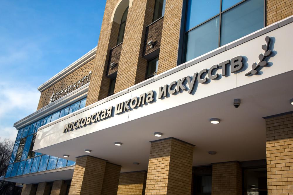 Московская школа искусств имени Глинки