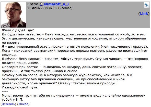 Невыносимый: Бывшего Лены Миро уволили из Ведомостей