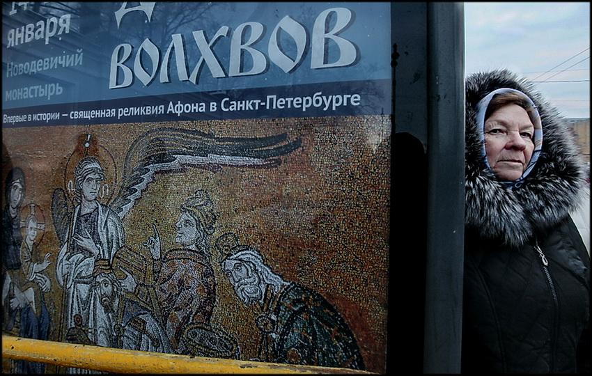 Дары волхвов. Санкт-Петербург 1