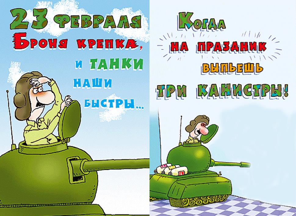 стихи на 23 февраля танкисту только