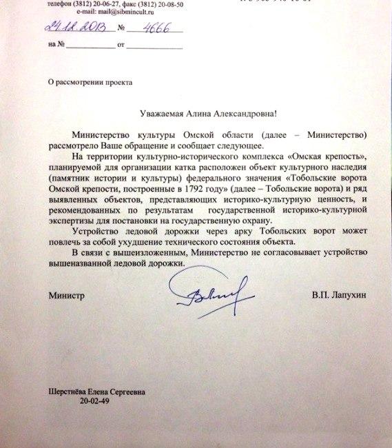 Отказ министра культуры
