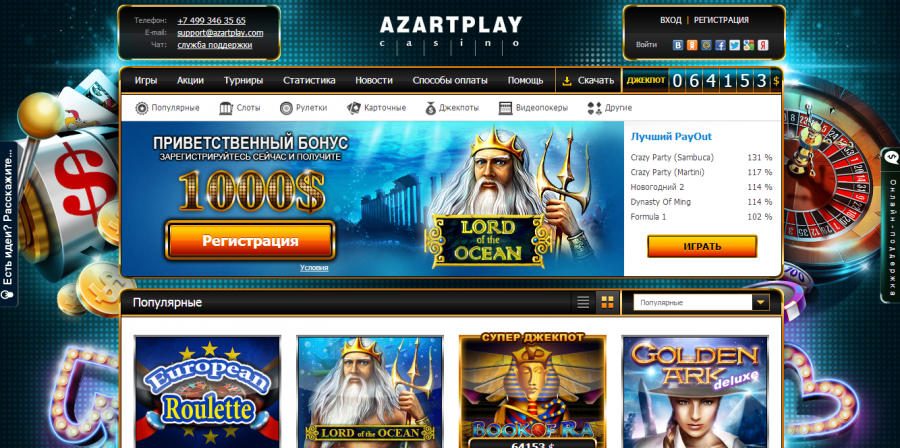 фото Casino ru azartplay