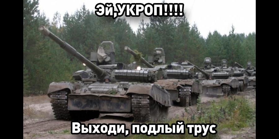 Танкисты ДНР вызвали украинских военных на танковый биатлон