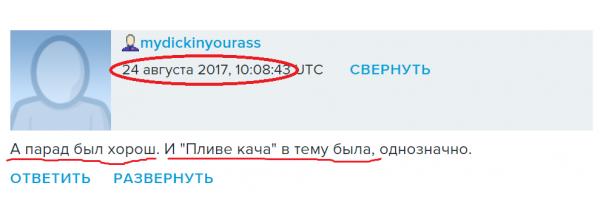 Какласвин спалился.png