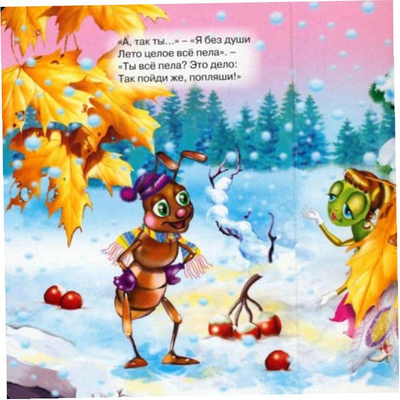 Картинки стрекоза зимой