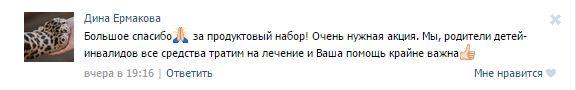 Ермаков Артур отзыв.JPG