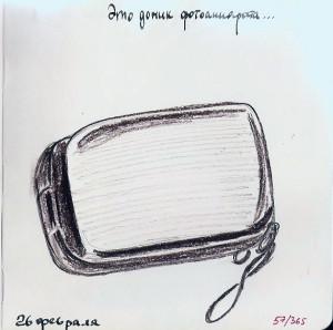 Домик для фотоапп