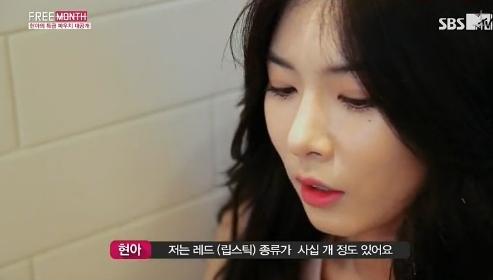 Hyuna's Free Month
