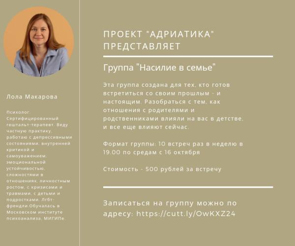 ПРоект _Адриатика_ представляет (1)