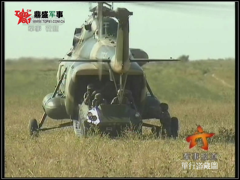 People's Liberation Army (PLA): News 112666_original