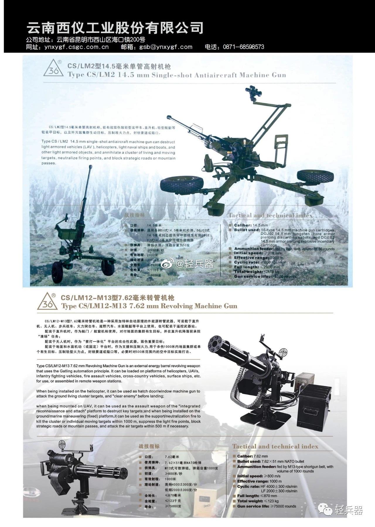 Китайский 14,5-мм пулемет CS/LM2 (QJG-02) в Иране