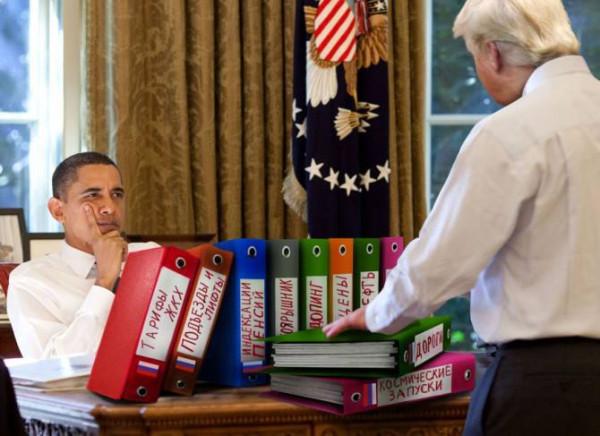 «Обама-чмо» передаёт дела президента США своему преемнику «Трампу-чмо»