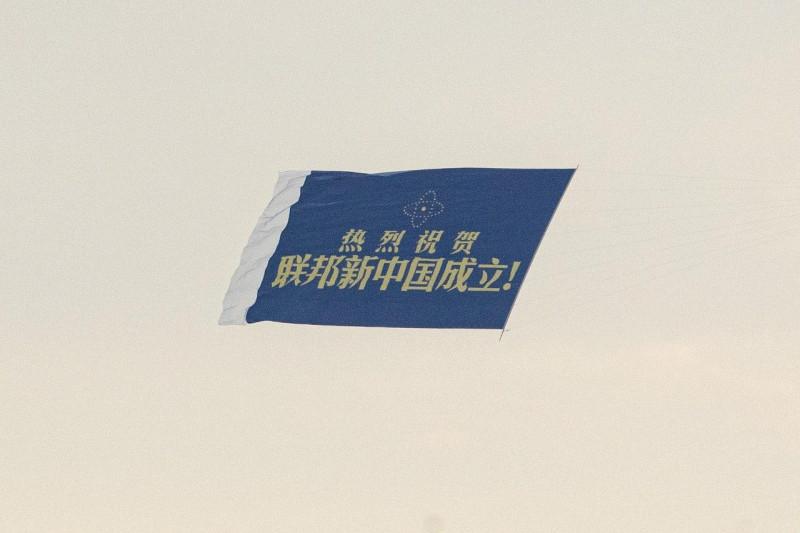 Баннер «Нового Китая» над рекой Гудзоном