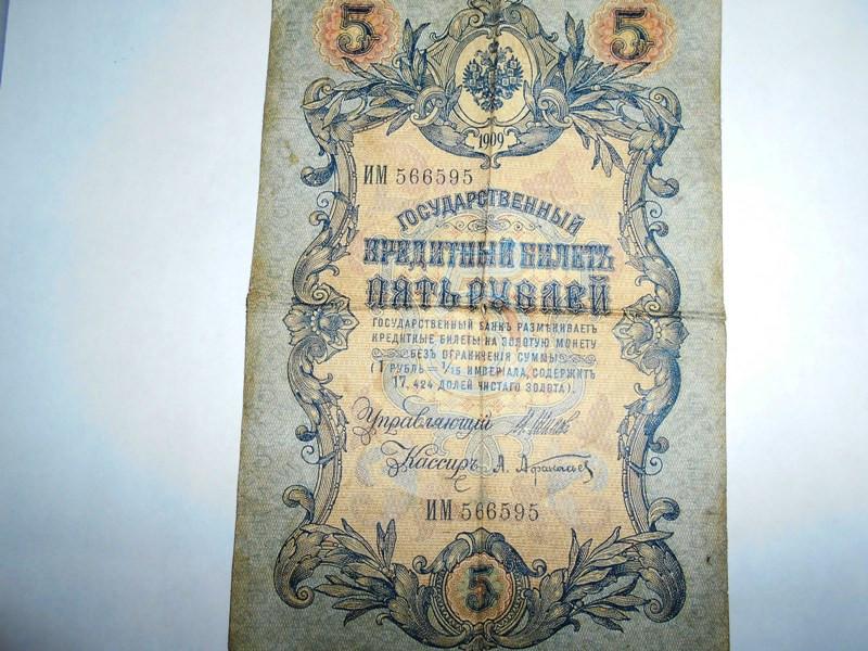 Кредитный билет 5 рублей образца 1909 года.