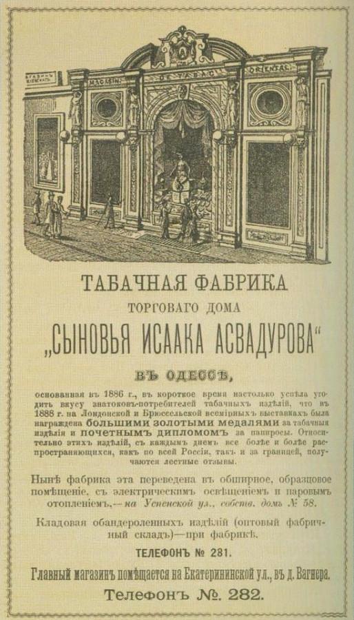 Фабрика табачных изделий в россии оптом сигареты петербург