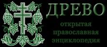 открытая православная энциклопедия