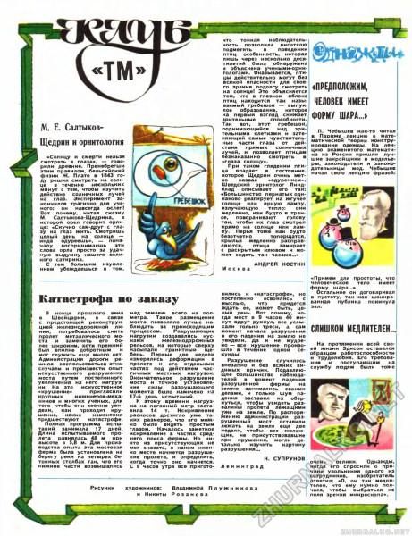 Техника молодёжи 1977-8 page0065.jpg