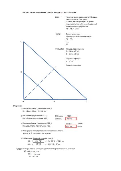 расход пряжи на треугольный платок.png