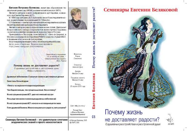 для сайта и ЖЖ_Belyakova DVD 5 box 2015.jpg