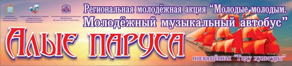 Алые_паруса_16октября_пленка