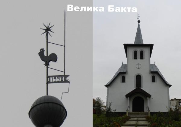Бакта-horz