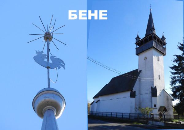 Бене-horz