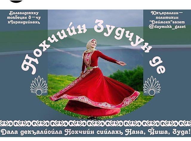 Пасхой, с днем чеченской женщины открытки