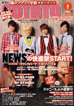Potato20120800cover