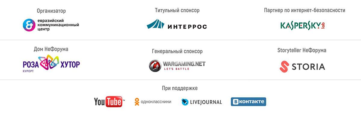 Спонсоры НеФорума 2017.jpg