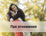 Про отношения