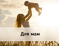 Для мам