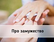 Про замужество