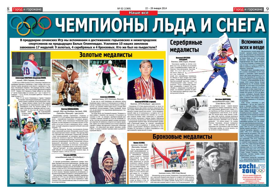 Газета Город и горожане, 2014, № 2
