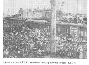 Проводы в ряды РККА комсомольцев-сормовичей весной 1924 года