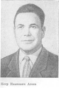 Петр Иванович Агеев