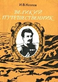 I._V._Kozlov__Velikij_puteshestvennik