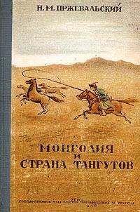 przhevalskij-nikolaj-mongoliya-i-strana-tangutov