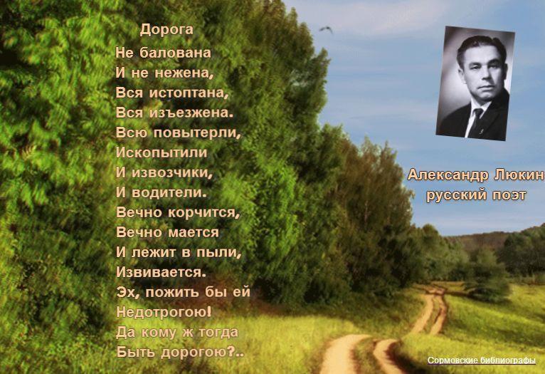 Плейкаст Дорога