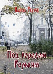 tkachev_pod_gorodom_gorkim