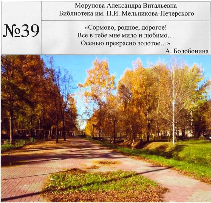 фотография А. В. Моруновой