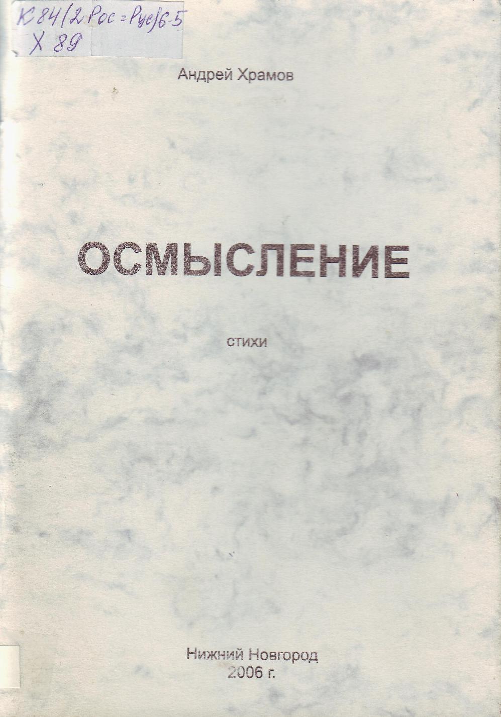 обложка03