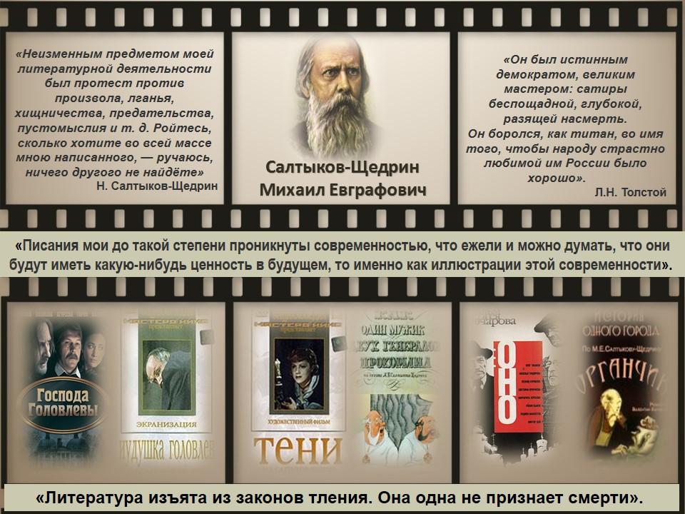 27.01.16салтыков-щедрин190.jpg