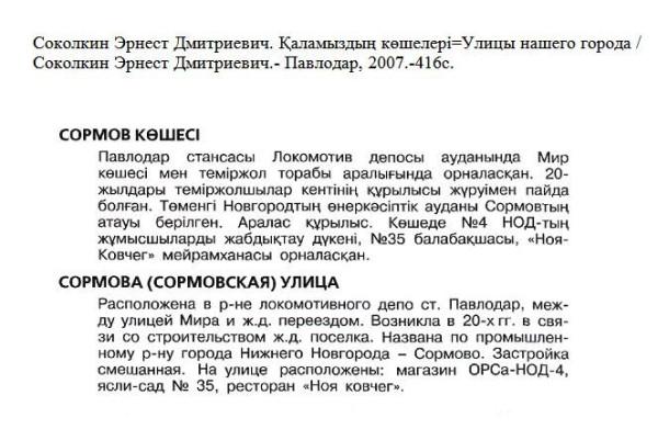 Сормово в Павлодаре