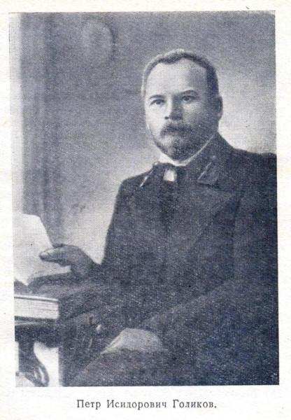 Петр Голиков