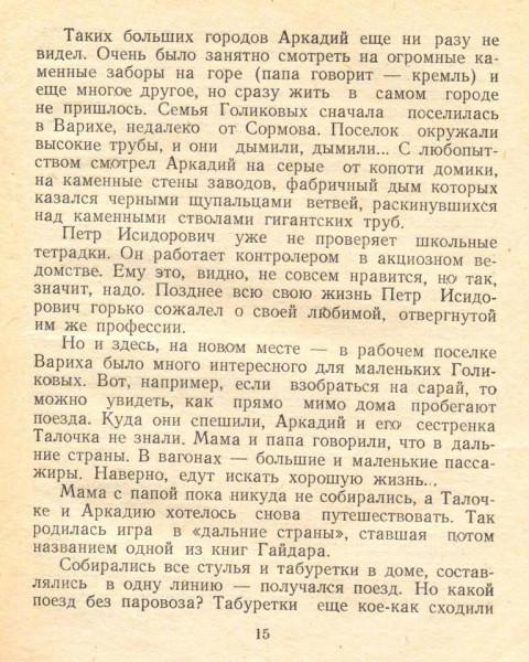 Малюгин В. Счастье Аркадия Голикова. 1952 год
