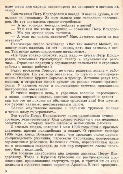 Гайдар Сормово0005