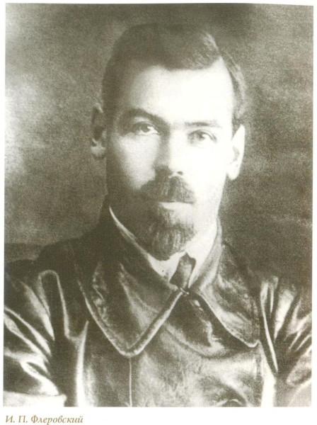 И.П. Флеровский